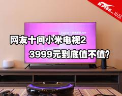 3999元到底值不值?网友十问小米电视2