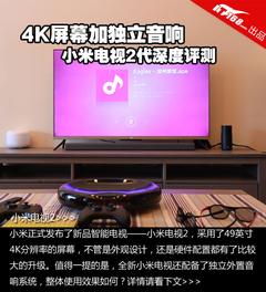 4K屏幕加独立音响 小米电视2深度评测