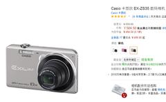 2000万像素美颜相机 卡西欧ZS35仅504元