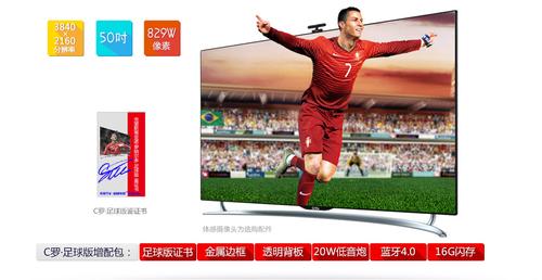 高清看足球 樂視電視預約幫你挑最適合