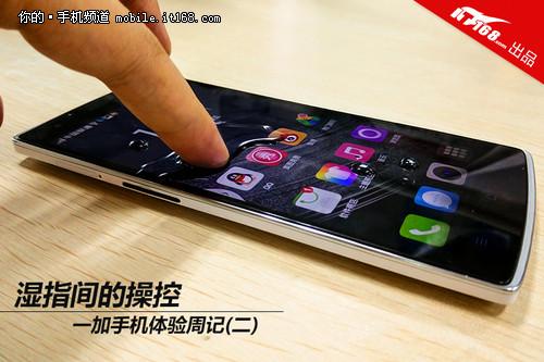 湿指间的操控 一加手机体验周记(二)
