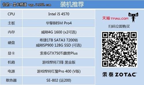 私人定制 内外兼修 索泰750Ti主机推荐
