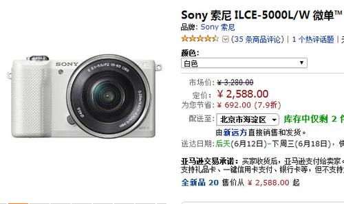 最畅销微单 索尼A5000亚马逊最低2588元