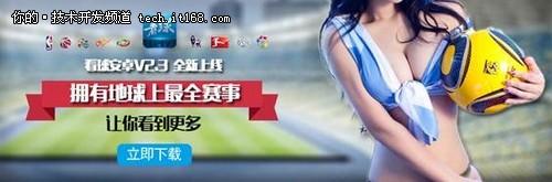 科技与世界杯 乐视看球App四大超级看法
