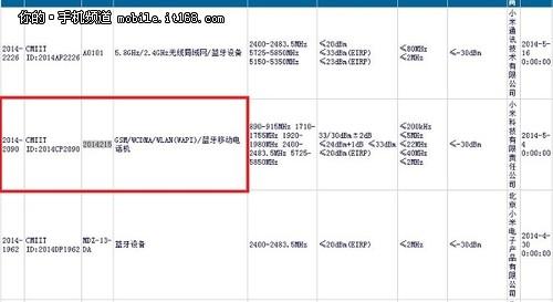 疑似小米3S获型号核准 不支持4G