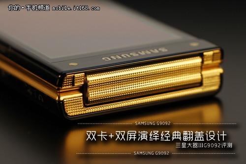 三星大器998_三星B9388移动版西安报价_西安宏讯数码促销