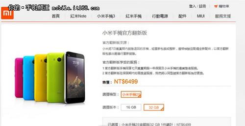 只要1030元 米2S官翻版台湾开卖