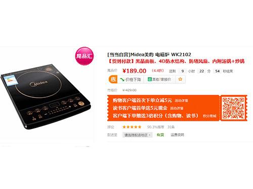 今日限时特价 美的电磁炉WK2102仅189元
