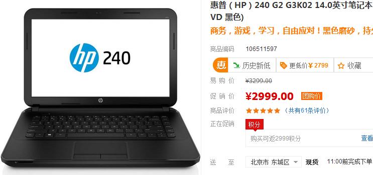 2G独显4G内存3499元 苏宁惠普笔电大促