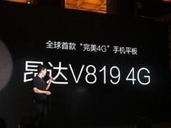 首款4G手机平板 昂达V819 4G发布699元