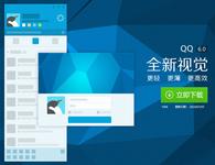 全新视觉个性化聊天 QQ 6.0正式版发布