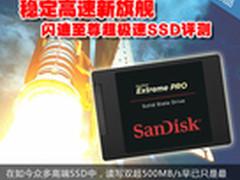 稳定高速新旗舰 闪迪至尊超极速SSD评测