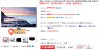 超低价65寸巨屏 熊猫电视京东仅6999元