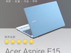 金属宝石蓝 Acer Aspire E15笔电微评测