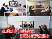 互联网时代更高效率 视频会议选型指南