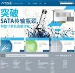 OCZ Storage全新中文网站与论坛上线