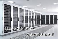 """从互联网""""巨头""""的选择看整机柜服务器"""