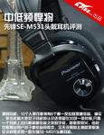中低频悍将 先锋SE-M531头戴耳机评测