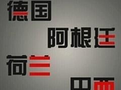 网友调侃世界杯预测 汉语简体战平百度