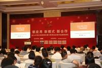 中国方案商峰会聚焦新应用探讨新模式