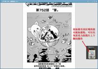 漫画神器 美图看看畅看《海贼王》新篇