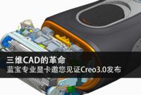 蓝宝专业显卡邀您见证Creo3.0发布