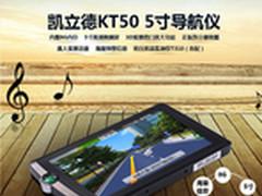 [重庆]正版3D地图 凯立德KT50上市价498