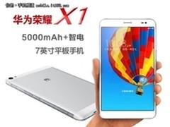 [重庆]4G平板手机二合一 华为X1仅2050