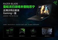 雷蛇灵刃游戏笔记本正式登陆苏宁易购