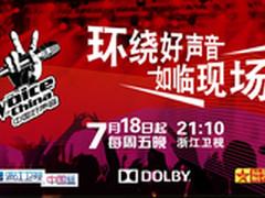 杜比环绕声助您如临《中国好声音》现场