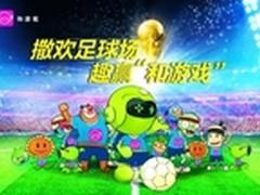 世界杯大幕落下 和游戏精彩继续