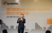 赛门铁克新推Data Center Security方案