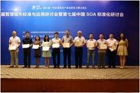 第二届智慧城市标准应用研讨会在京召开
