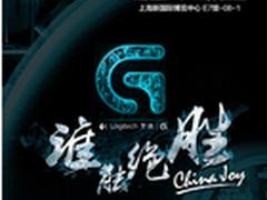 绝胜CJ罗技G系列再次进驻2014 ChinaJoy
