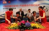 华为携手华视打造全新交通Wi-Fi生态圈