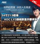 34寸21:9巨幕 AOC LV3旗舰款显示器评测