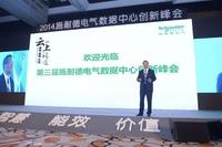 施耐德电气数据中心创新峰会在京召开
