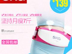 打造迷人好身材 SKG塑身瘦腰带3折专享