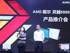 AMD&戴尔推出新品灵越5000出击ChinaJoy