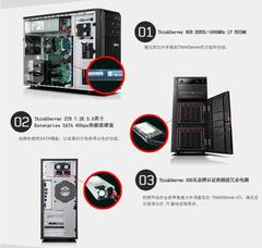 [重庆]稳定5U塔式 ThinkServer TD340