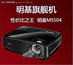 [重庆]经济环保投影机 明基MS504仅2299