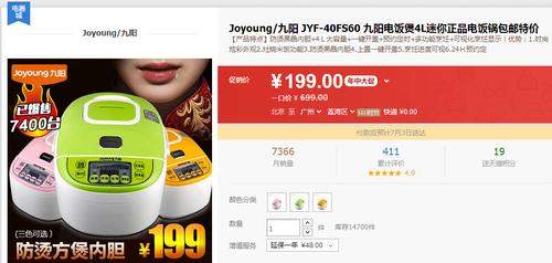 柴火饭香!九阳JYF-40FS6电饭煲值得购