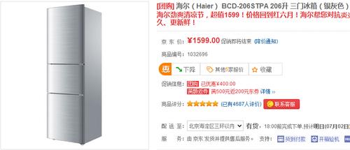 超强性能 海尔206升三门冰箱低价1599元