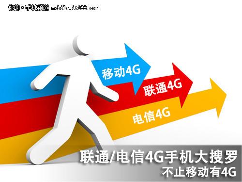 移动4G不好用?市售联通/电信4G手机推荐