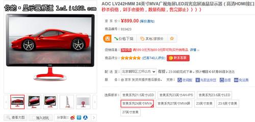 低价不是唯一 电商销量领先显示器点评