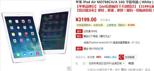 新低价!iPad Air 16G版平板电脑3199元