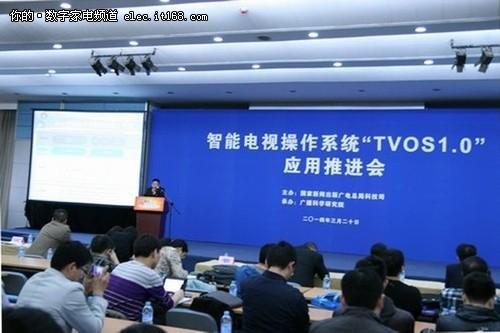 广电系强推TVOS操作系统背后