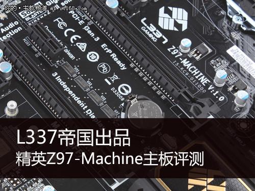 L337帝国出品 精英Z97-Machine主板评测