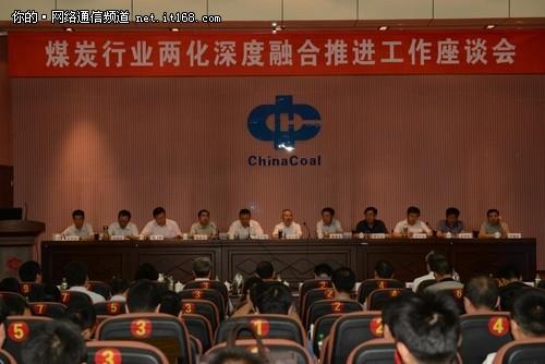 新IT促两化融合 煤炭行业加速转型