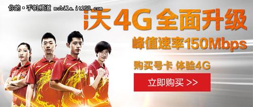 联通沃4G网络全面升级 速率高达150Mbps